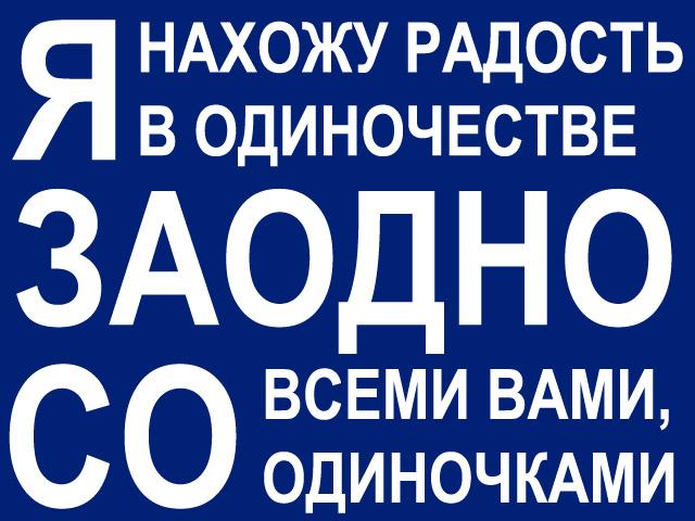 odinochki-640