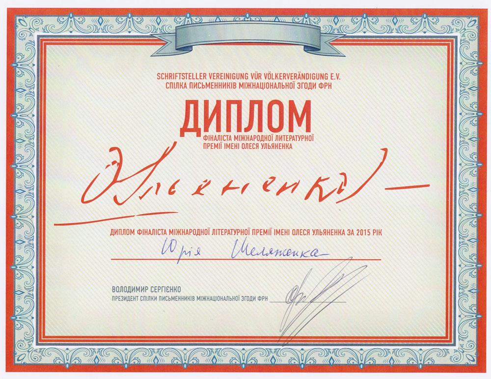 finalist-ulianenko