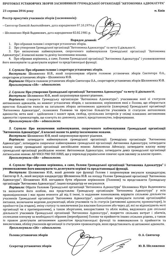 Протокол установчих зборів Автономної Адвокатури