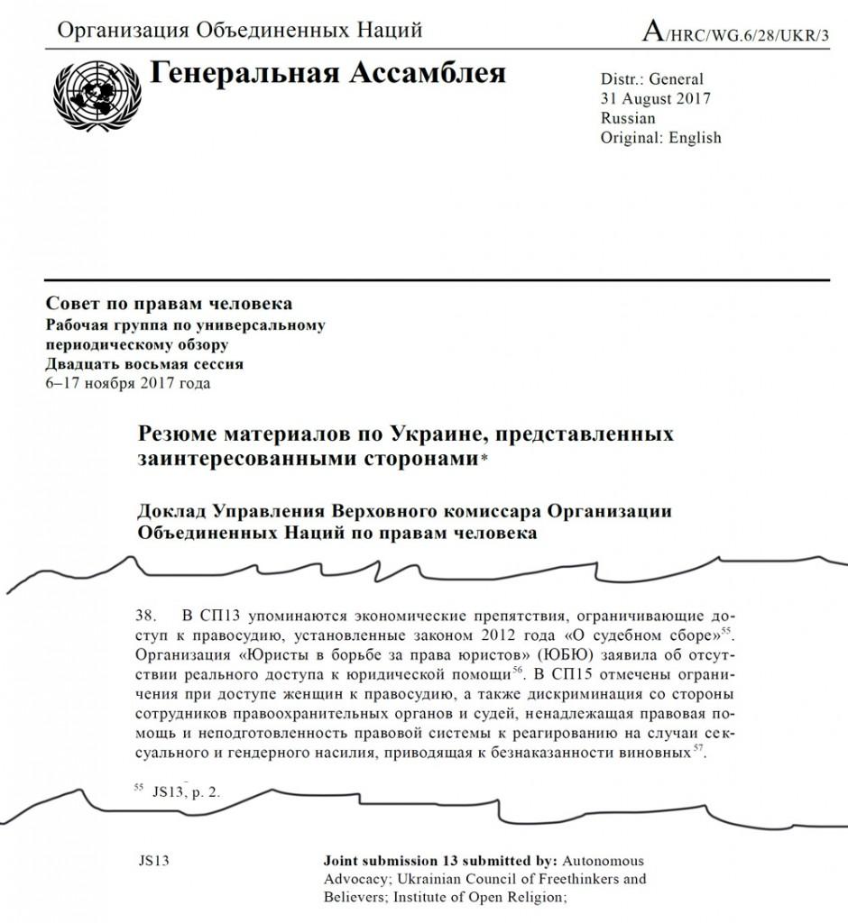 UN-UPR-AA1