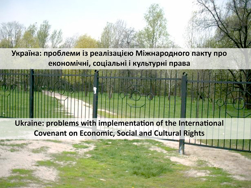 Economic, Social and Cultural Rights in Ukraine