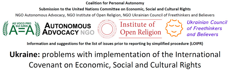 Ukraine: problems with implementation of the ICESCR