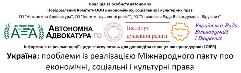 Економічні, соціальні і культурні права в Україні